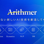 Arithmer様トップイメージ