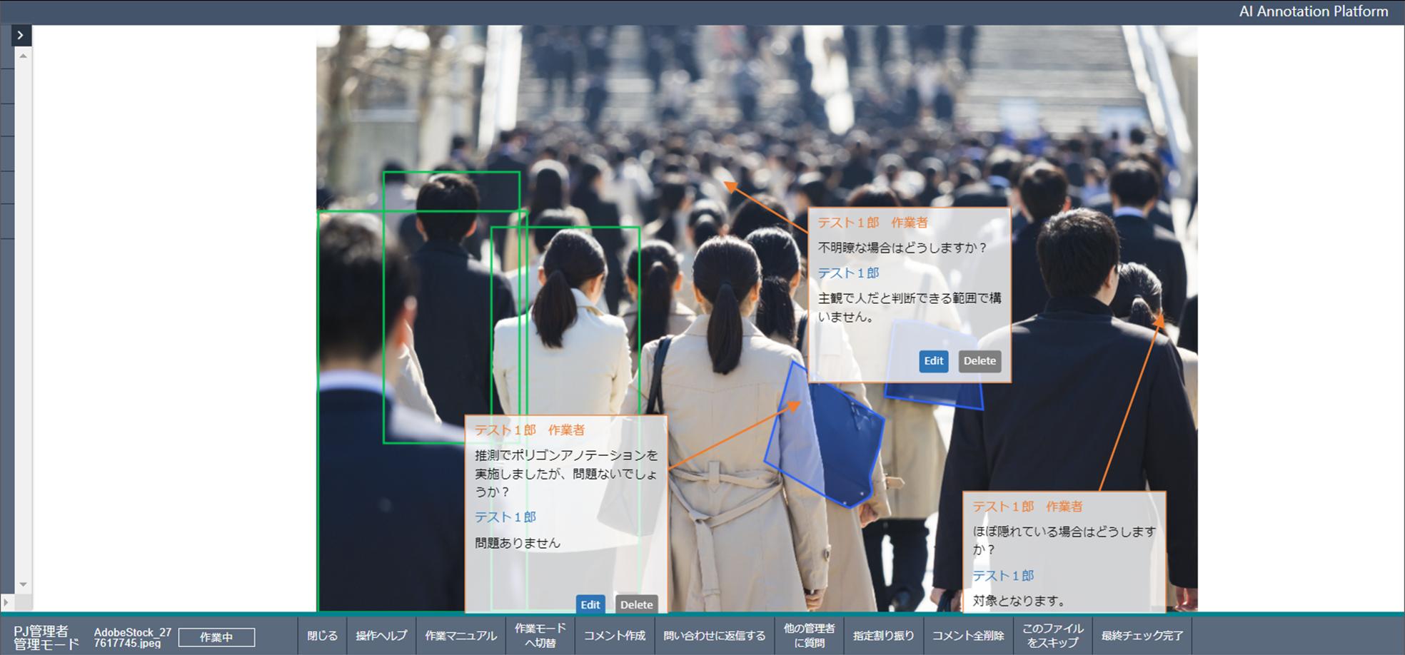 AIアノテーションプラットフォーム画面イメージ